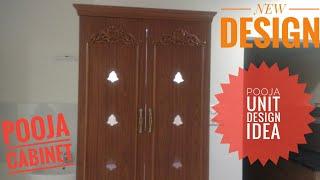 Pooja cabinet design for new apartment |pooja cabinet tour | simple pooja unit design