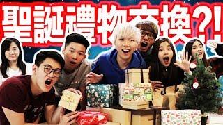 【聖誕節】來跟大馬YouTuber們交換禮物吧! 收到了史上最恐怖的聖誕禮物!? 找到都市傳說的最新玩法..