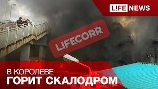 В Королеве горит спортивный скалодром(, 2015-10-30T10:31:39.000Z)