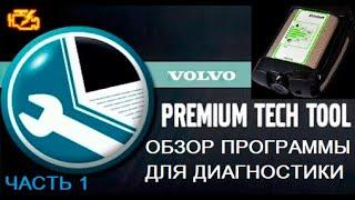Фото Обзор программы Premium Tech Tool для диагностики грузовиков Volvo