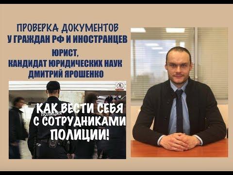 Это важно:Проверка документов сотрудниками полиции граждан России, иностранных граждан!Юрист.Адвокат