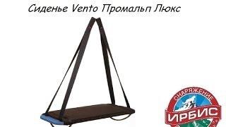 Сиденье Vento Промальп Люкс