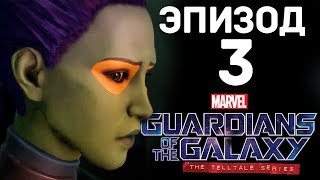 НОВЫЙ СОЮЗНИК - Guardians of the Galaxy: The Telltale Series (EP.3)