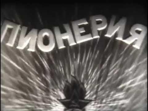 """""""Из жизни пионеров"""" Звенигород, пионерлагерь """"Лесные поляны"""", киножурнал """"Пионерия"""" 1957 год"""