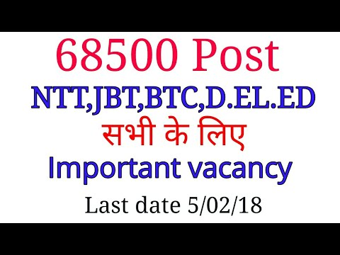 Latest sarkari job | sarkari vacancy 2018| 2017 | 8,12,10th pass| btc,deled| continuous learning