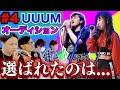 【ガチ審査】ついにソロオーディション開幕!!!【UUUMボイトレ2期生】