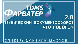 Технический документооборот в TDMS Фарватер 2.0. Что нового?