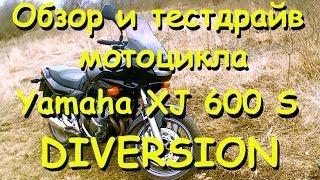 Обзор и тест-драйв мотоцикла Yamaha XJ600S Diversion [Moto Life](В этом видео вы увидите обзор и тест-драйв мотоцикла Ямаха Диверсия, историю создания, технические характер..., 2014-03-22T07:02:17.000Z)