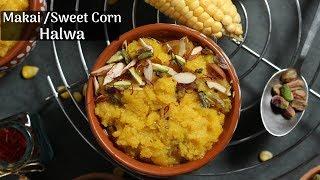 Makai Halwa Recipe in Hindi | Sweet Corn Halwa | How to make Corn Halwa by Cooking with Siddhi