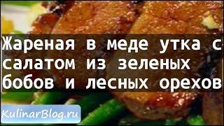 Рецепт Жареная в меде утка ссалатом из зеленыхбобов и лесных орехов