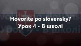 Словацька мова: Урок 4 - В школі