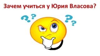 Зачем учиться у Юрия  Власова(Ближайший тренинг в Одессе 09-10 июля 2016 года http://love20.com.ua/odessa-mw/ Расписание других событий http://love20.com.ua/raspisanie/..., 2016-05-04T19:52:17.000Z)