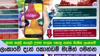අතේ සල්ලි නැතුව උනත් කොන්ඩම් ගන්න මැෂින් දැන් ලංකාවේ - Vending Machine Sri lanka