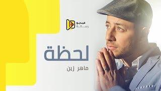 أغنية لحظة - غناء ماهر زين Song of the moment - singing Maher Zain