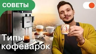 Капельная, капсульная или эспрессо? Разбираемся в кофеварках | Советы comfy.ua
