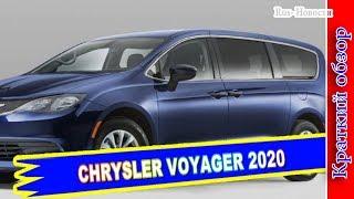 Авто обзор - Chrysler Voyager 2020 – Условно Новая Модель Крайслера