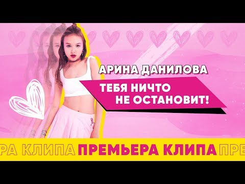Смотреть клип Арина Данилова - Тебя Ничто Не Останоveet!