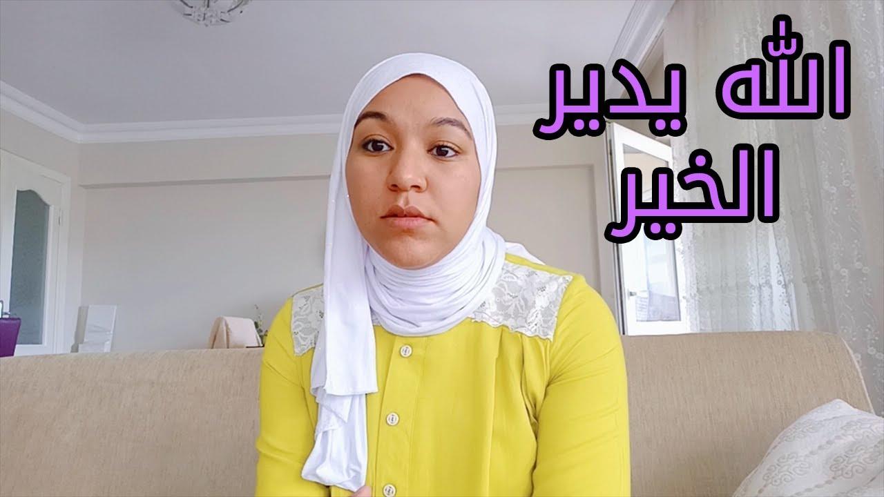 جنا خبار نهار العيد صدمنا ، حماتي مسكتاتش من البكا 😔😢