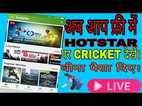 How To Watch LIVE Cricket Match FREE On Hotstar हॉटस्टार पर लाइव क्रिकेट मैच फ्री कैसे देखें