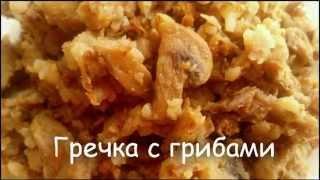 Вкусная гречневая каша с грибами в мультиварке. Гречка с грибами в скороварке