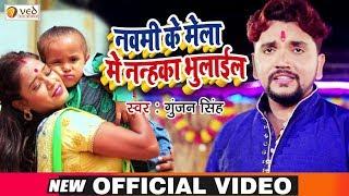 Gunjan Singh - New Hit Bhojpuri Devigeet 2019.mp3