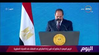 اليوم - أهم ما جاء في كلمة الرئيس السيسي في احتفالية عيد العمال