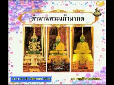 074 P6his 541110 C historyp 6 ประวัติศาสตร์ป 6 หลักฐานทาง ประวัติศาสตร์ที่เป็นลายลักษณ์อักษร และไ