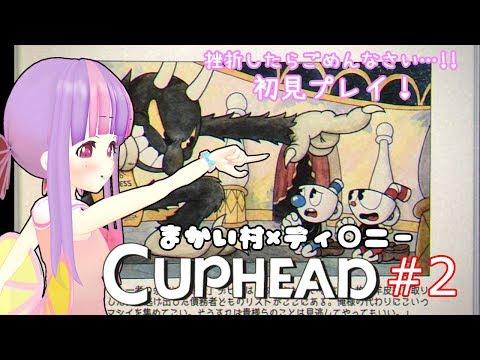 【Cuphead】魔界村×ディ○ニー!超鬼畜アクション Part.2(๑˃̵ᴗ˂̵)و☆*。【Switch】