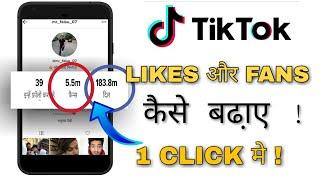 Tik Tok par Likes aur Fans kaise badhaye 💓! Tik Tok par like kaise badhaye ! Tik tok followers