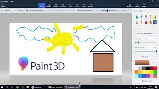 Paint 3D. Урок 1 - Знакомство