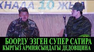 КАНАТ ШАНАЕВ//ДЕМБИЛДЕН ДЕРЗКИЙ ТАПШЫРМА//СУПЕР ТАМАШАЛАР