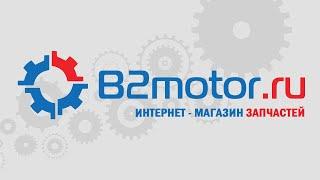 Интернет магазин автозапчастей Б2Мотор(На сайте http://b2motor.ru вы всегда сможете ознакомиться с ассортиментом и заказать интересующий вас товар, либо..., 2015-04-13T12:58:19.000Z)