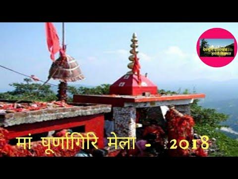 Purnagiri mela (temple) 2018