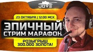 Эпичный Стрим-Марафон Джова 3 Известные гости и розыгрыш 300 000 голды на стриме