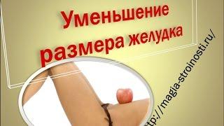 Медитация для сокращения размера желудка