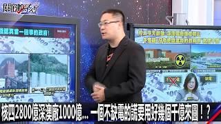 0321【關鍵時刻2200精彩1分鐘】核四2800億 深澳廠1000億… 一個不缺電的謊要用好幾個千億來圓!?