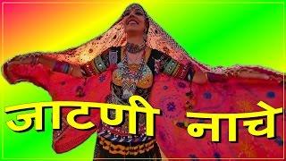 Jatni Nache | जाटणी नाचे | Rajasthani NEW DJ Song | बन्दोरी चाली dj सांग | DJ Marwadi