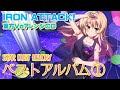 Vidéo: ベストアルバム①STAR DUST MEMORY~IRON ATTACK!ボーカルベスト①~/IRON ATTACK! (MIA044)