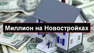 Инвестирование в недвижимость. Инвестирование в новостройки!(Миллион на новостройках - http://goo.gl/4CyO6j Инвестирование в недвижимость. Стратегии инвестирования в недвижимос..., 2014-07-26T11:42:16.000Z)