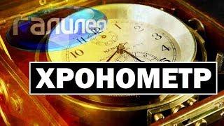 #Галилео | Хронометр ⏱️ [Chronometer]