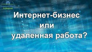 Интернет-бизнес или удаленная работа? Александр Коцеруба
