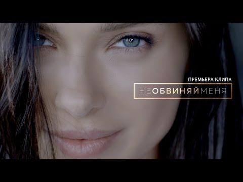 Скачать клип Елена Темникова - Не обвиняй меня смотреть онлайн