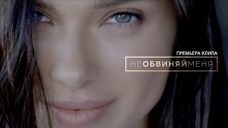 Download Елена Темникова - Не обвиняй меня (Премьера клипа, 2017) Mp3 and Videos