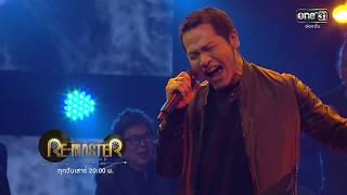 เพลง กันและกัน : คิว Flure | Highlight | Re-Master Thailand | 2 ธ.ค. 2560 | one31 YouTube Videos