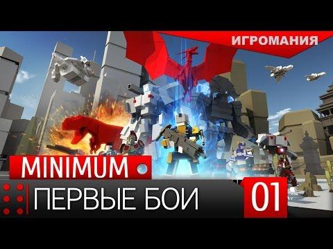 Поиграем в Minimum #1 - Первые бои