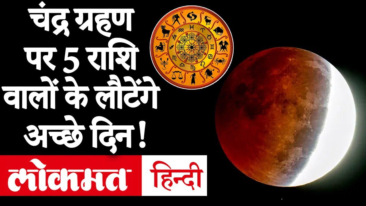 Lunar Eclipse 5 July 2020: जानें आज लगने वाले चंद्र ग्रहण का आपकी राशियों पर क्या असर होगा