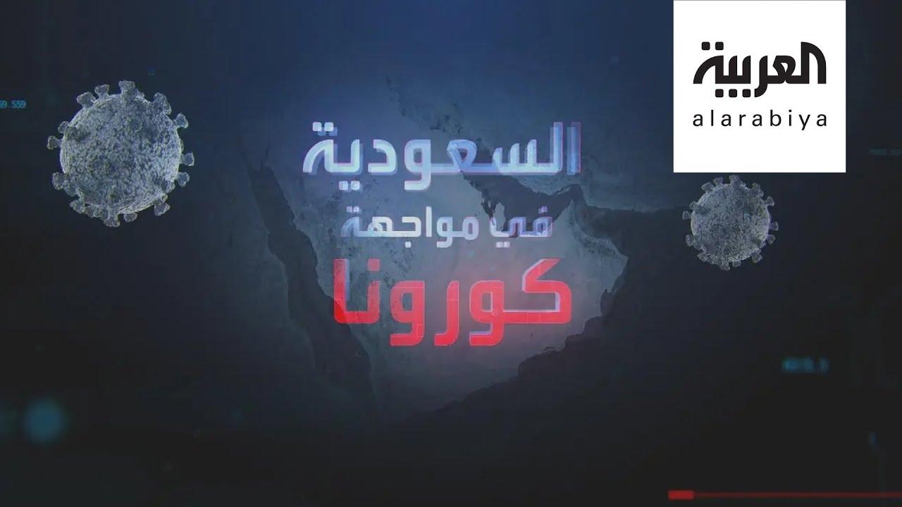 وثائقي يستعرض جهود السعودية في مواجهة كورونا