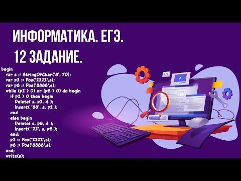 ЕГЭ по информатике 2021. Стрим №21. 12 задание. PASCAL