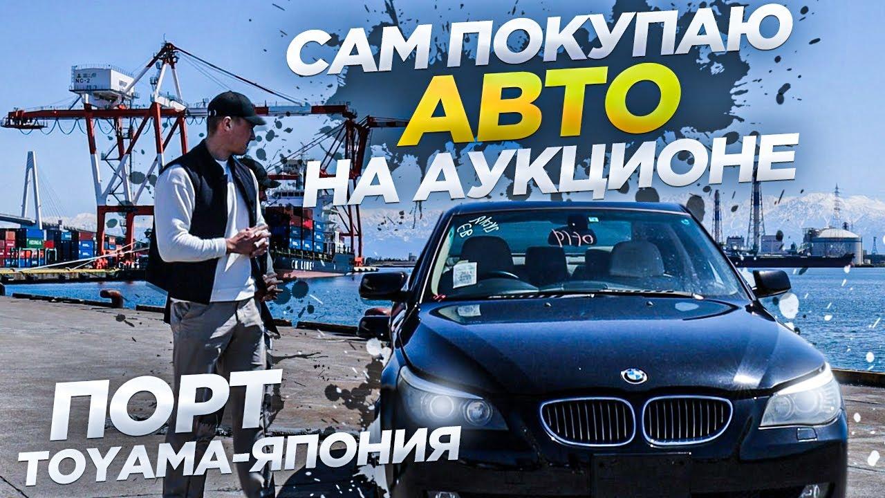 Нашли машину клиента в ЯПОНИИ. г. Тояма - техника и машины в порту.