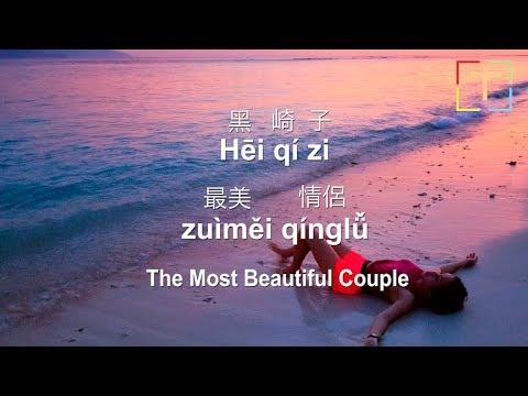 最美情侶 / zuìměi qínglǚ / Most Beautiful Couple ,  With Pinyin/Lyric